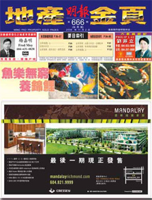 ming-pao-golden-pages.jpg